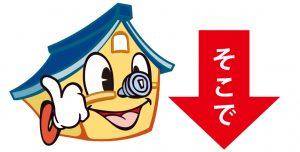 空き家対策のことなら 空き家管理舎 ロゴ