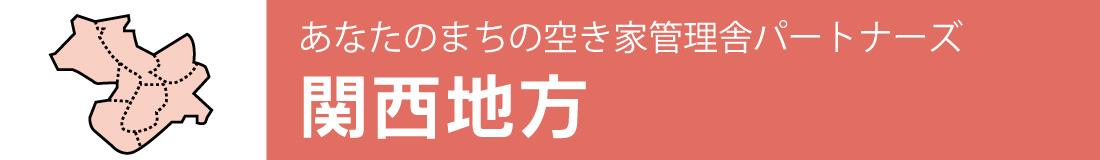 あなたのまちの空き家管理舎パートナーズ【関西地方】