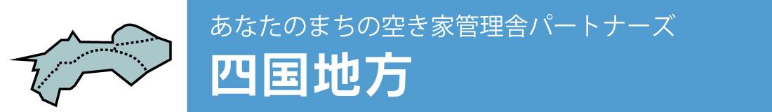 あなたのまちの空き家管理舎パートナーズ【四国地方】