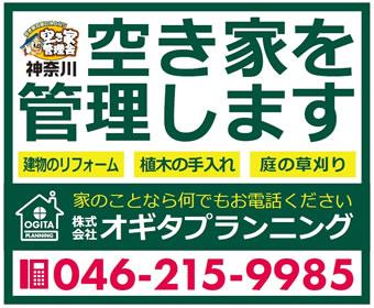 空き家管理舎 神奈川 (株)オギタ プランニング