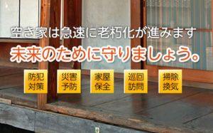 空き家管理舎・松山 サンリバブル