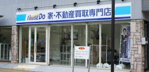 空き家管理舎和歌山 株式会社不動産流通研究所 家・不動産買取専門店 HouseDo