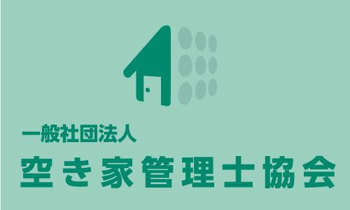 一般社団法人 空き家管理士協会