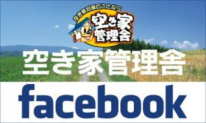 空き家管理舎facebook