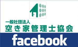 空き家管理士協会facebook
