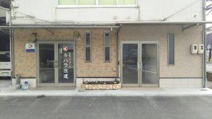 空き家管理舎 広島中央
