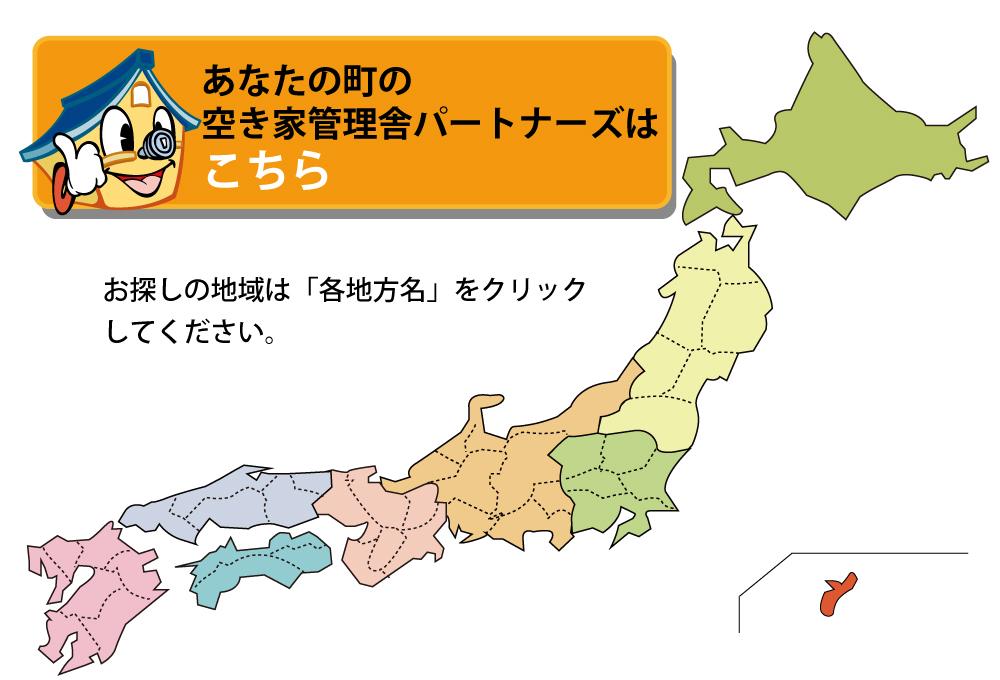 都道府県別 ビジネスパートナー